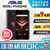 【A級福利品】ASUS ROG PHONE 8G/128GB(ZS600KL) 電競旗艦手機