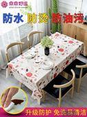 防水桌布桌布防水防燙防油免洗歐式布藝PVC長方形餐桌布茶幾桌墊網紅ins風
