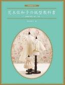 荒木佐和子の紙型教科書:娃娃服の原型、袖子、衣領