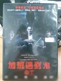 挖寶二手片-N04-072-正版DVD-泰片【加班遇到鬼】-駭翻泰國 冠軍黑馬鬼片(直購價)