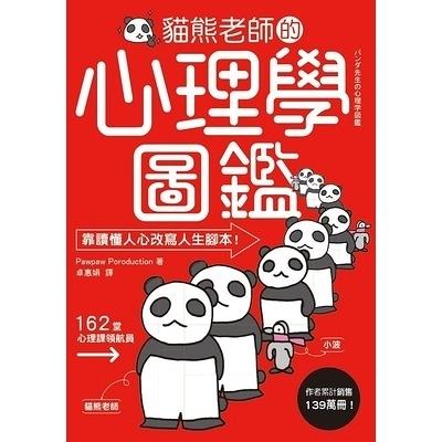 貓熊老師的心理學圖鑑(156個極心戰兵法.教你放商業談判.人際攻心.自我情緒管理大絕)