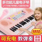 37鍵電子琴兒童玩具禮物嬰幼益智鋼琴初學者男女孩1-2-6周歲寶寶CY 後街五號