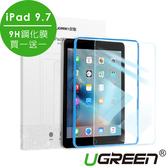 現貨Water3F綠聯 iPad 9.7 9H鋼化玻璃保護貼 買一送一版
