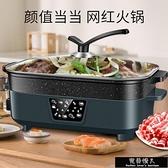 220V靖星電火鍋家用分離式電熱鍋多功能不黏烤肉機【全館免運】
