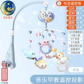 新生嬰兒床鈴0-1歲3-6個月12男女寶寶玩具音樂旋轉益智搖鈴床頭鈴 最後一天85折