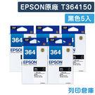 EPSON 5黑 T364150 / NO.364 原廠墨水匣 /適用 Expression Home XP-245/XP-442