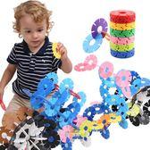 磁力片積木加厚雪花片塑料大號積木無磁力性幼兒園男女孩兒童玩具3-6歲【免運直出八折】