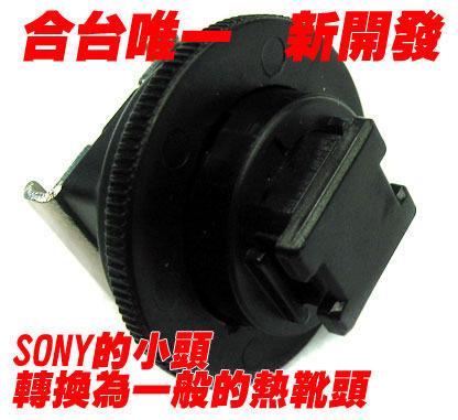 ROWA 樂華 全台唯一 SONY專用熱靴轉接座 適用SONY全系列DV 攝影機