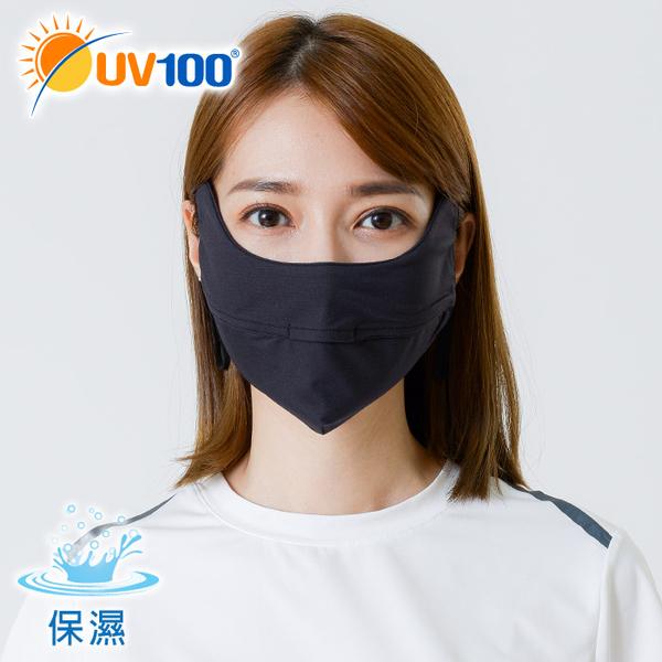 UV100 防曬 抗UV-涼感保濕護眼角口罩