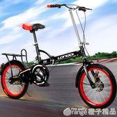 折疊自行車20/16寸成人單速變速超輕減震男女學生兒童單車QM   橙子精品