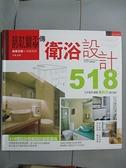 【書寶二手書T4/設計_ECR】設計師不傳的私房學-衛浴設計518_金版文化