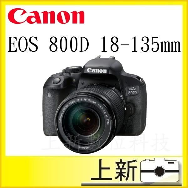 《台南-上新》CANON EOS 800D 18-135mm 旅遊鏡組 公司貨 18 135 #贈清潔組+保護貼
