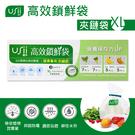 水蘋果居家淨水~快速到貨~ USII優系 高效鎖鮮袋/保鮮袋 XL 蔬果專用 夾鏈袋 (12入)