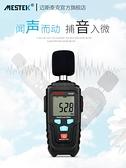分貝儀 SL620分貝儀噪聲測試儀工業數字聲級計專業高精度迷你家用噪音計 母親節禮物