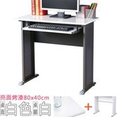 Homelike 格雷80x40工作桌 亮面烤漆(附鍵盤架) 白桌面/白腳