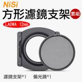 御彩@耐司NISI濾鏡支架LAOWA老蛙12mm 附CPL偏光鏡套組 100mm F2.8專用 方鏡支架 鋁材方型插片