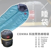 【南紡購物中心】【逗點COMMA】科技聚熱棉睡袋/1900g -5度 早點名露營生活館