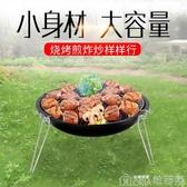 燒烤架戶外 家用木炭 燒烤爐 燒烤架美式蘋果爐車載 木炭燒烤爐 歌莉婭