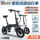 現貨可看 動單車 X10 14吋胎 電動折疊車 折疊電動輔助自行車 36V 8AH (電動車 摺疊車 自行車 腳踏車)