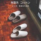 無聲系室內拖鞋-森林情侶【細紋兩色】;無...