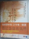 【書寶二手書T6/勵志_JLV】我相信的事_商業周刊