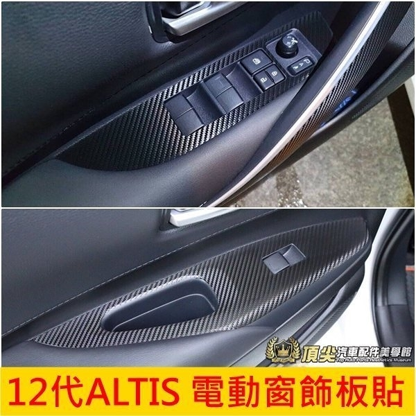 TOYOTA豐田12代【ALTIS電動窗飾板卡夢貼】altis大改款 T牌阿提斯 扶手飾板保護貼 車內配件