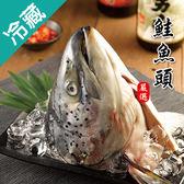挪威現流鮭魚頭半顆【愛買冷藏】