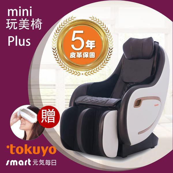 【現折3000(售價已折)再送眼部按摩器】⦿超贈點五倍送⦿tokuyo Mini玩美按摩椅小沙發(迷咖) PLUS TC-292