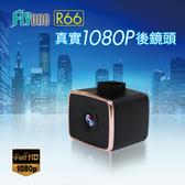 FLYone RM06專用真實1080P高畫質後鏡頭R66【FLYone泓愷】