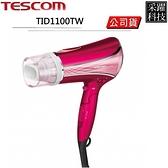 TESCOM TID1100TW TID1100 高效速乾負離子吹風機 大風量 負離子 吹風機 原廠公司貨