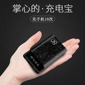行動電源-超薄充電寶M20000華為蘋果6/7手機vivo通用OPPO毫安便攜移動電源