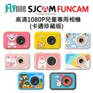送32G~SJCAM FunCam 兒童專用相機 卡通珍藏版 高清1080P FHD 拍照 錄影 相機