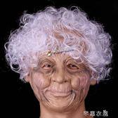 萬聖節化妝舞會搞怪搞笑錶演面具 全臉乳膠老太太老太婆巫婆面具 芊惠衣屋