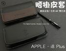 【精選腰掛防消磁】適用 蘋果 APPLE...
