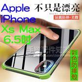 【彩色防摔殼】Apple iPhone XS Max A2097 A2101 6.5吋 防震防摔 彩色軟套/保護套/背蓋/全包覆/TPU-ZY
