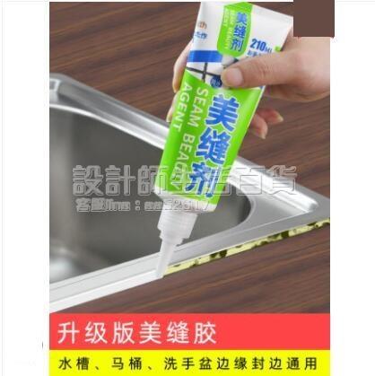 美縫 日本HANNAH廚房水槽不發霉的美縫劑馬桶底座封邊防漏水代替玻璃膠 設計師生活百貨