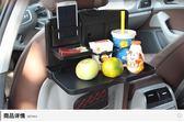 聖誕節交換禮物-汽車用飲料架托盤車載餐桌餐盤車用餐桌可折疊置物支架大號交換禮物
