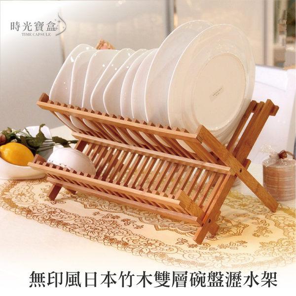 無印風日本竹木雙層碗盤瀝水架 餐具架廚房置物架水槽餐盤架瀝水籃鍋蓋架-時光寶盒0715