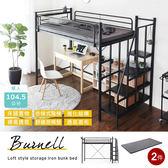 Burnell伯奈爾系列工業風單人步梯設計雙層鐵床二件組(床架+泡棉墊)高173.5cm/DIY自行組裝