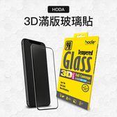 hoda iPhone X Xs XR Xs Max 3D 滿版 玻璃保護貼 玻璃貼 9H 鋼化玻璃 0.33mm 防刮 防爆 高透光