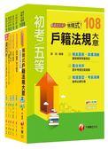 108年【戶政】初等考試‧地方五等課文版全套