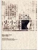 (二手書)臺灣小說史論