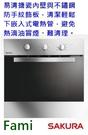 櫻花牌 E6672崁入式電烤箱