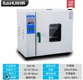 工業電烘幹烤箱電熱恒溫大燈鼓風幹燥箱實驗室培養箱小型家用 MKS雙12