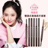 【即期品】ETUDE HOUSE 雙頭式 素描高手眉筆 韓國 多色可選 不易失手眉色 【SP嚴選家】
