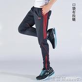 運動褲 足球褲男長褲彈力修身速乾跑步褲口袋拉鍊騎行褲田徑褲收腿運動褲  瑪麗蘇