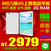 【2979元】最新8吋4G八核電話平板IPS+2G+16G遊戲順尾牙過年春節送禮一年店保可長期配合大量採購