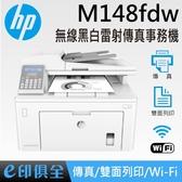 HP LaserJet Pro MFP M148fdw 無線黑白雷射雙面傳真事務機