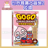 GOGO KAKAO FRIENDS世界尋寶大冒險2:英國 三采 (購潮8) 9789576582714