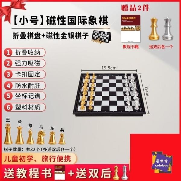 象棋 磁性國際象棋兒童初學者高檔磁力比賽專用棋盤磁鐵便攜小大號『交換禮物』